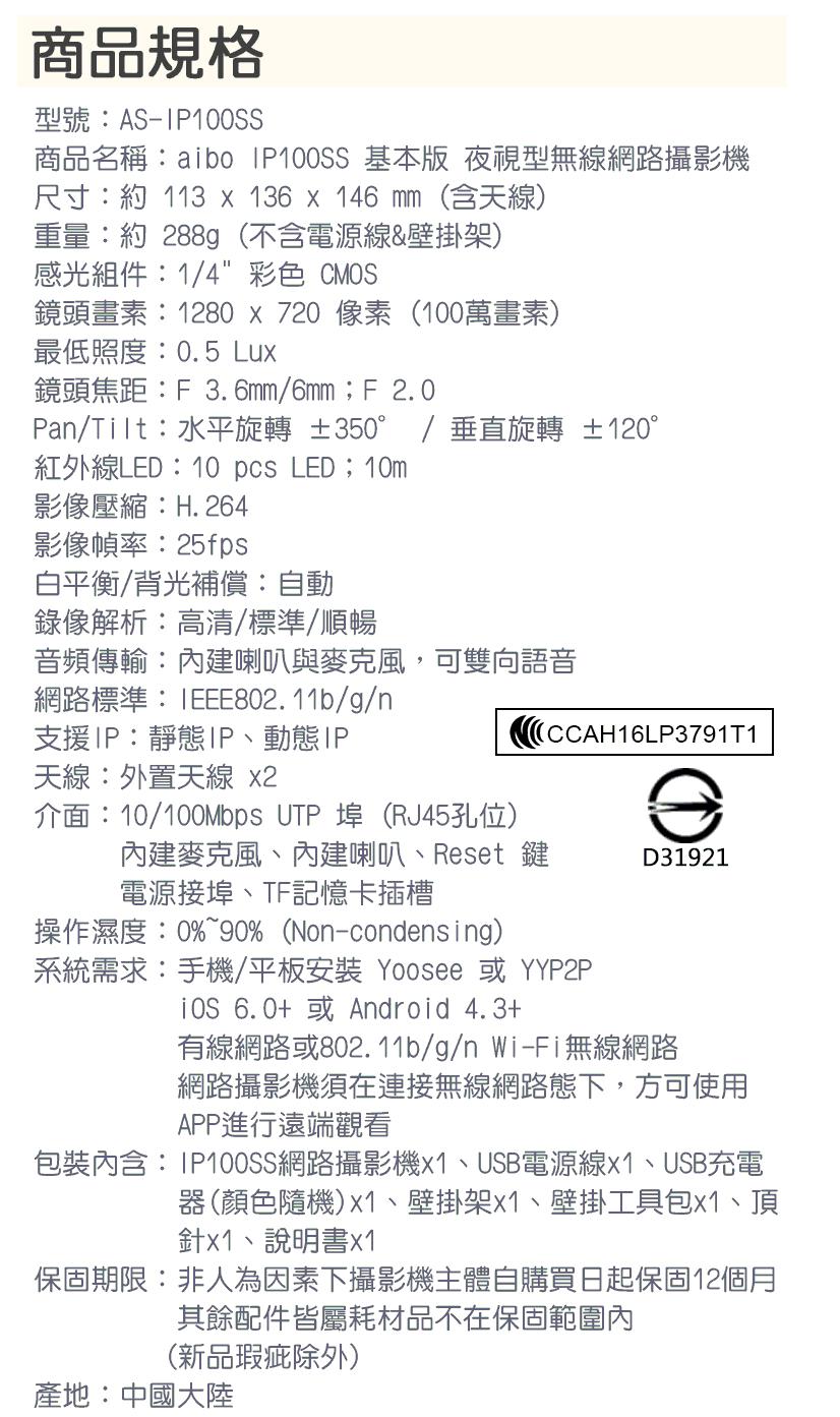 【尋寶趣】 IP100SS 基本版 夜視型無線網路攝影機 100萬畫素 / 720P解析 監視器 AS-IP100SS 9