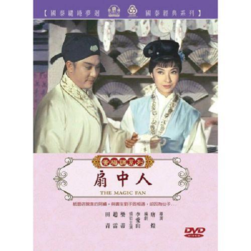 黃梅調系列-扇中人DVD樂蒂趙雷