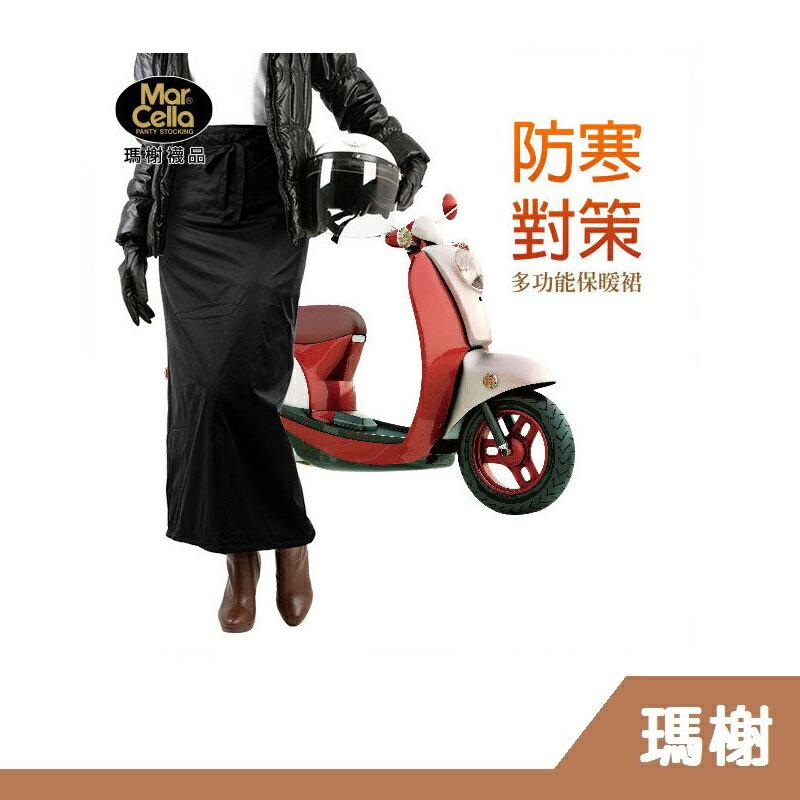 【RH shop】瑪榭襪品 防寒、防風、防潑水多功能刷毛保暖裙 素面 ML-43481