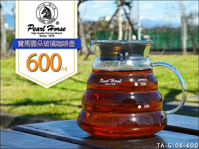 快樂屋?寶馬牌 雲朵玻璃咖啡壺 600ml 耐熱玻璃壺 TA-G-06-600 茶壺 水果茶 台灣製 另有800ml、360ml