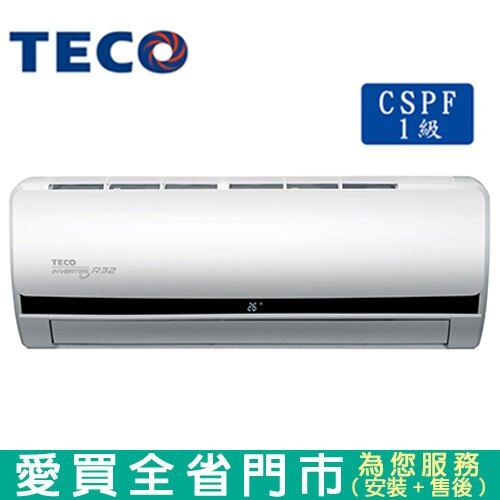 TECO東元12-13坪MA80IC-HS頂級變頻冷專分離式冷氣 含配送到府+標準安裝【愛買】