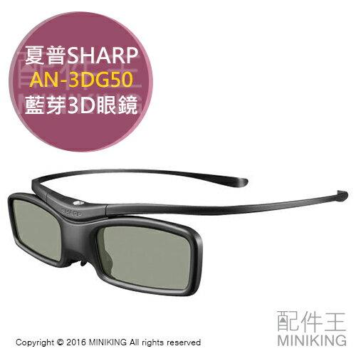 【配件王】現貨 SHARP 夏普 AN-3DG50 藍芽3D 眼鏡 適用 LC-60US30 U1A UD20 U20