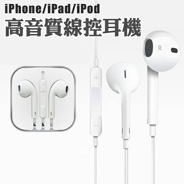 iPhone 耳機 3.5mm 蘋果耳機【送收納盒】線控 麥克風 高音質 Apple EarPods (78-4115) 0
