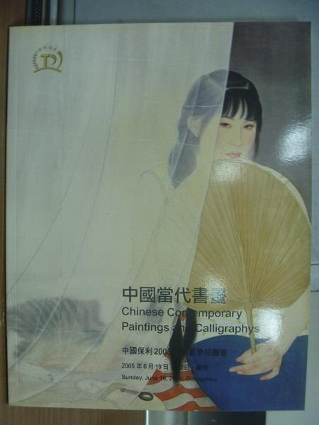 ~書寶 書T3/收藏_PGF~中國保利2005廣州 拍賣會_中國當代書畫_2005  6