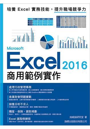Microsoft Excel 2016 商用範例實作 0