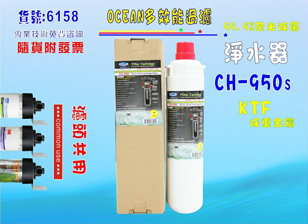 淨水器3MEverpure濾頭可共用CH-950S..冷飲.餐飲家庭飲水機咖啡機濾水器製冰機過濾器貨號:6158【七星淨水】