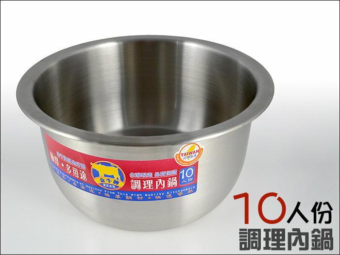 快樂屋? 臺灣製 金牛牌 多用途極厚調理內鍋.調理鍋 22cm (10人份)