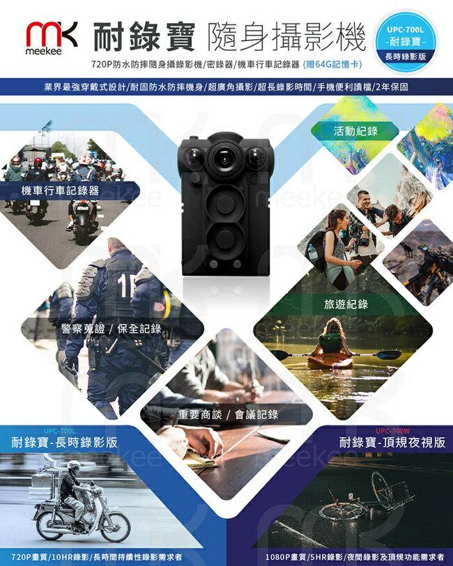 【meekee 耐錄寶】-長時錄影版 720P穿戴式機車行車記錄器 (贈64G記憶卡)