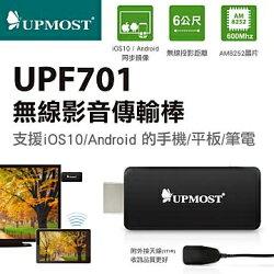 UPMOST 登昌恆 UPF701 無線影音傳輸棒 高畫質Full HD 1080p@60fps輸出 免安裝APP或軟體