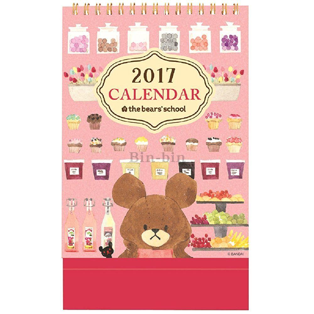小熊學校 桌曆/904-075