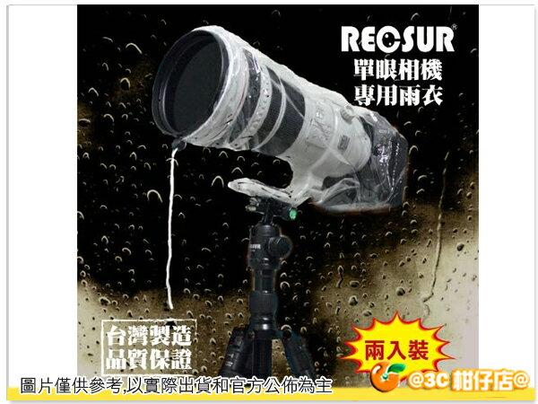 RECSUR 銳攝 RS-1107 單眼相機雨衣 防雨套 兩入 RS1007 適用機身含400mm