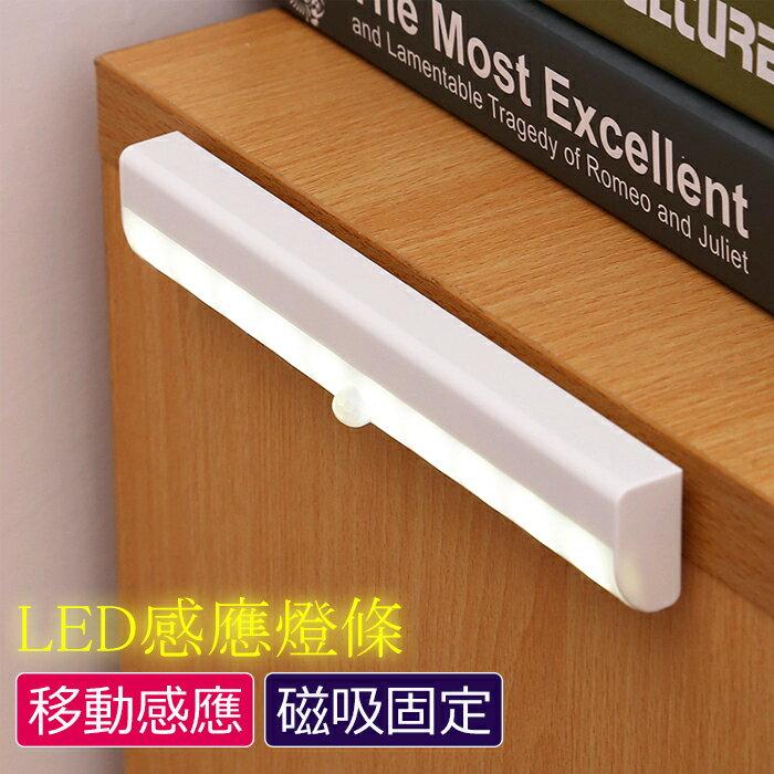 ORG《SD1540》今日促銷! 磁吸 磁鐵 LED感應燈條 人體感應 感應燈 LED燈 小夜燈 宿舍燈 樓梯燈 照明燈