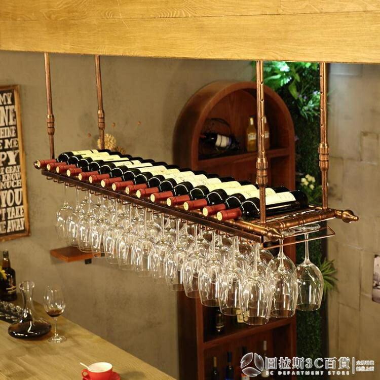 【快速出貨】紅酒杯架倒掛家用歐式酒吧台紅酒架擺件創意高腳杯架懸掛式酒杯架《圓拉斯》創時代3C 交換禮物 送禮
