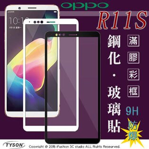 【愛瘋潮】99免運歐珀OPPOR11S(6.01吋)2.5D滿版滿膠彩框鋼化玻璃保護貼9H