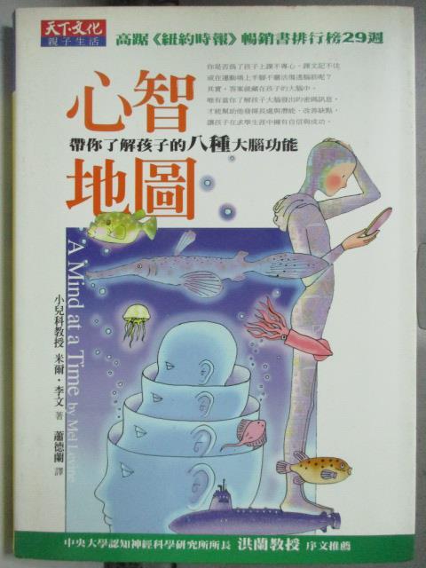 【書寶二手書T5/家庭_HAH】心智地圖_原價500_米爾.李文/著