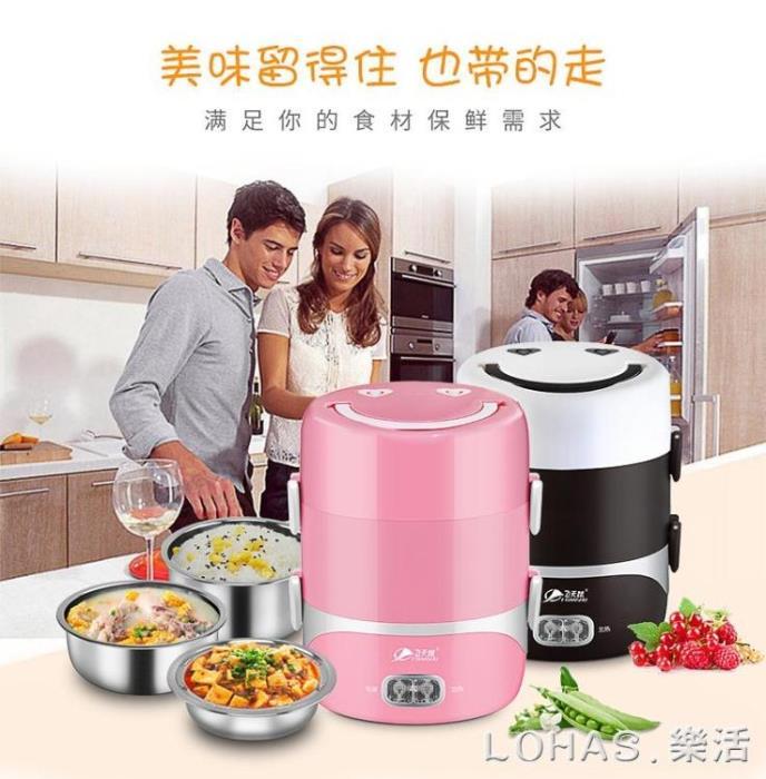 插電便當盒三層熱飯器可插電蒸煮保溫飯盒加熱飯盒便當盒