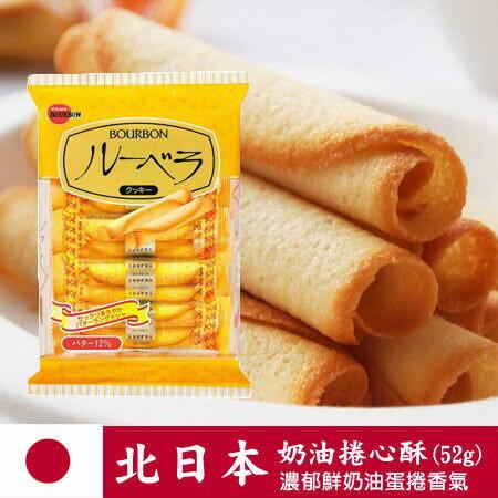 日本 Bourbon北日本 奶油捲心酥 52g 奶香 蛋捲 捲心餅【N100422】