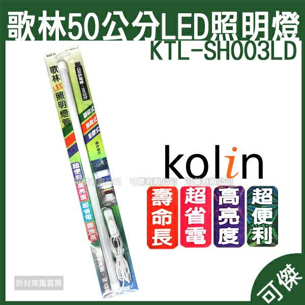 KoLin 歌林 LED照明燈管 KTL-SH003LD 50公分 照明燈管 磁吸/掛鉤/黏膠式 檯燈 桌燈 USB