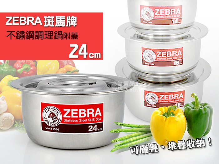 快樂屋♪ Zebra 斑馬牌 304不鏽鋼 調理鍋 24cm 厚款附蓋 電磁爐可用