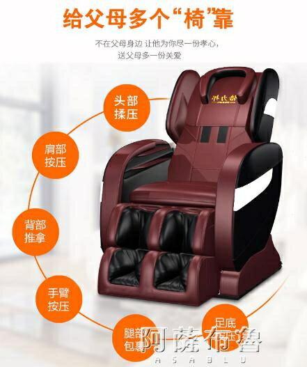 按摩椅 倍力邦 按摩椅家用全身豪華自動多功能電動倍力幫