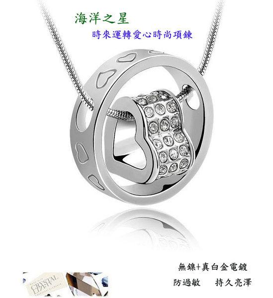 ✻蔻拉時尚✻ [D021N14] 海洋之星 時來運轉愛心時尚項鍊 女式 (5色)