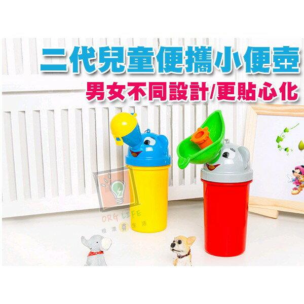 ORG《SD0814》貼心~外出塞車必備!兒童 幼兒 小孩 孩童 小朋友 小便器 尿壺 便攜式小尿桶 車載 車用 接尿器