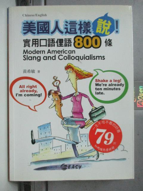 【書寶二手書T1/語言學習_NRX】美國人這樣說!實用口語俚語800條_黃希敏_附光碟