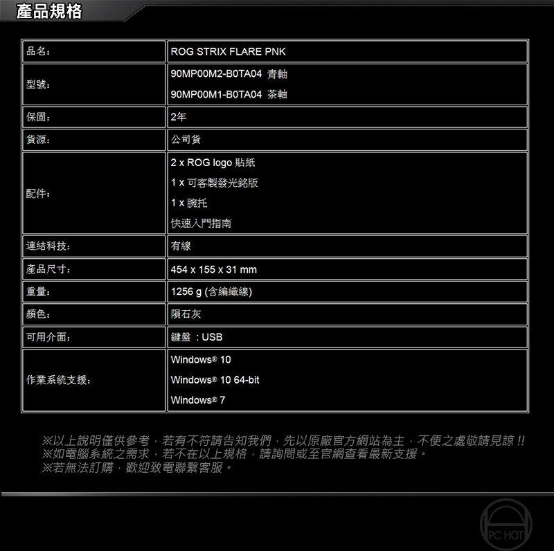 [春節促銷] ASUS 華碩 ROG STRIX FLARE PNK 機械式鍵盤 電競鍵盤 粉紅限量版 青軸 茶軸 7