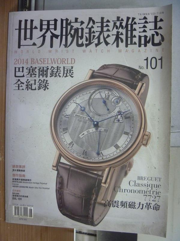 【書寶二手書T8/收藏_PNP】世界腕錶雜誌_101期_2014巴塞爾錶展全記錄等