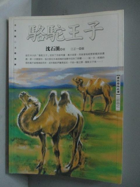 【書寶 書T7/兒童文學_HTK】駱駝王子_沈石溪