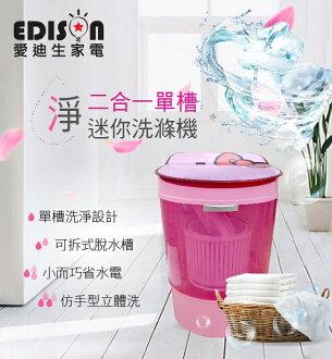 【EDISON 愛迪生】粉紅蝴蝶結4.0公斤迷你洗滌機 特價免運中 ✤朵拉伊露✤