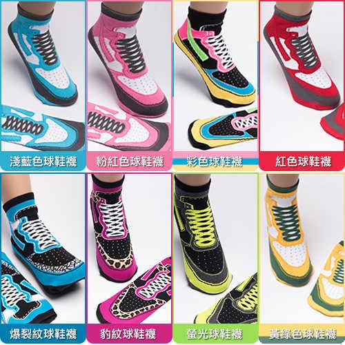 【雯麗沃拿多3C生活館】B&EGG 球鞋襪 共8款 男襪 女襪 台灣製造