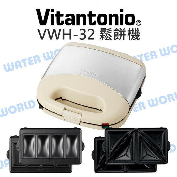 【中壢NOVA-水世界】Vitantonio VWH-32 鬆餅機 VWH-32B 費南雪烤盤 熱壓三明治烤盤 公司貨