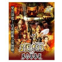 【PC】三國志13 with 威力加強版(主程式+資料片)【三井3C】