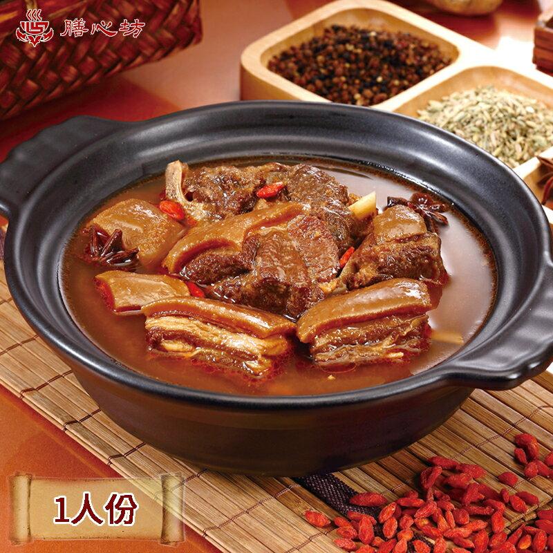 紅燒羊肉爐 1人份 (600g/包)【膳心坊 】