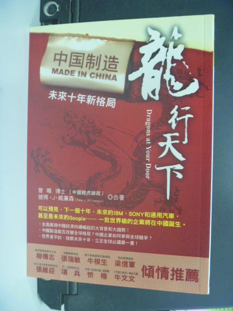 【書寶二手書T9/財經企管_GDP】龍行天下:中國製造未來十年新格局_曾鳴