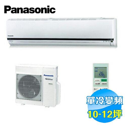 國際 Panasonic 冷專變頻 一對一分離式冷氣 J系列 CS-J71VA2 / CU-J71VCA2