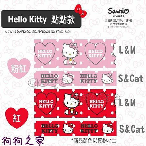 ☆狗狗之家☆日本三麗鷗授權 Hello Kitty 凱蒂貓 胸背帶 S尺寸 點點款