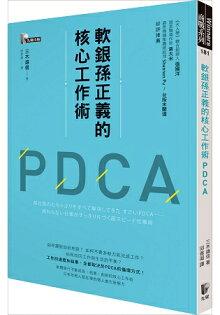 「搶先預購」軟銀孫正義的核心工作術PDCA