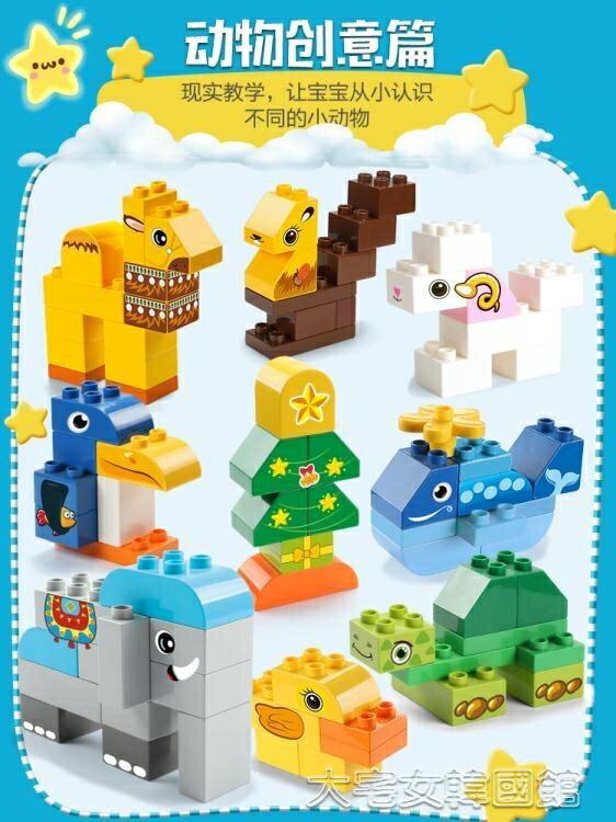 相容樂高積木男孩子女孩7大顆粒8拼裝早教益智兒童玩具1-2周歲3-6