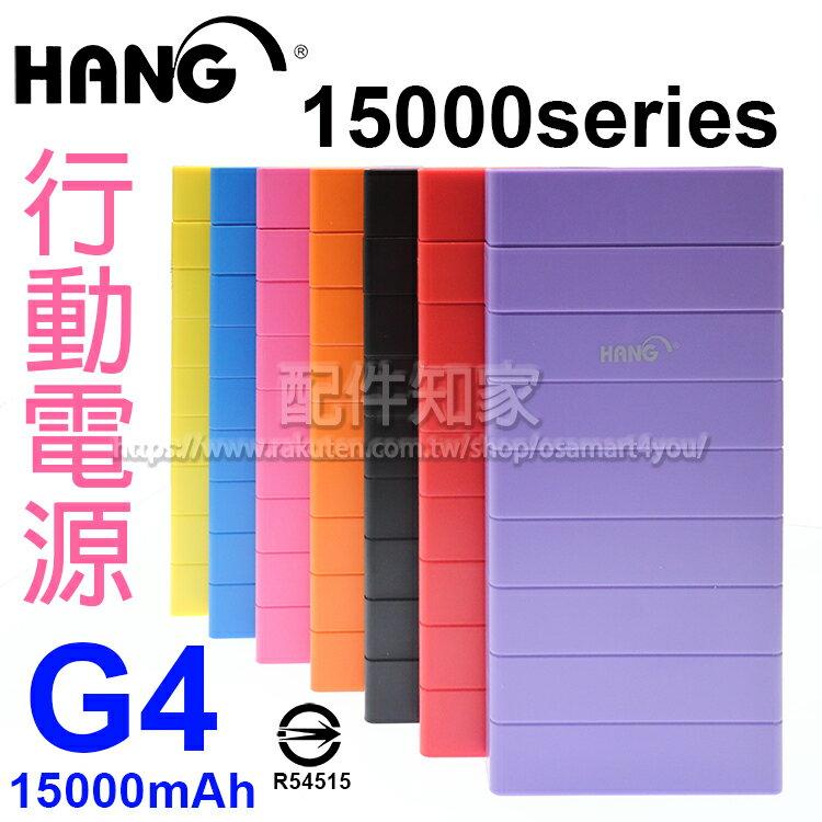 【雙介面輸入】HANG G4 方塊 15000mAh Android+Apple Lightning 雙介面輸入 雙輸出 行動電源/檢驗合格/移動電源-ZY