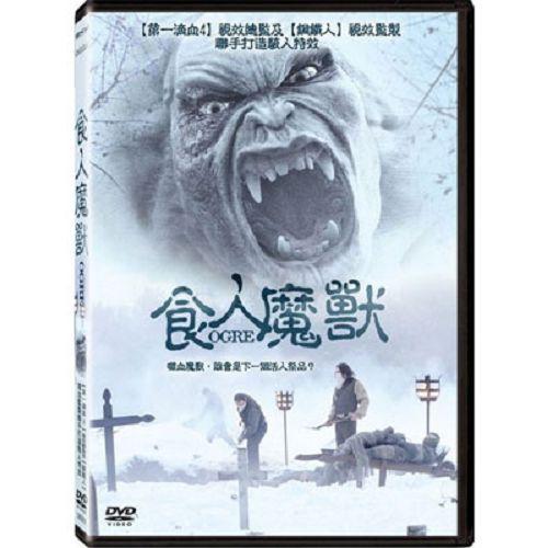 食人魔獸DVD