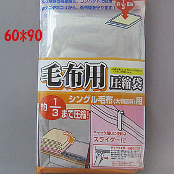 BO雜貨【SV8055】日本毛布用壓縮袋 收納毯子或大型衣物 真空收納袋 壓縮袋 60*90