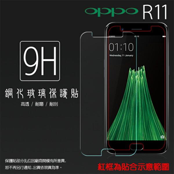 全盛網路通訊:超高規格強化技術OPPOR11CPH1707鋼化玻璃保護貼強化保護貼9H高透保護貼鋼貼