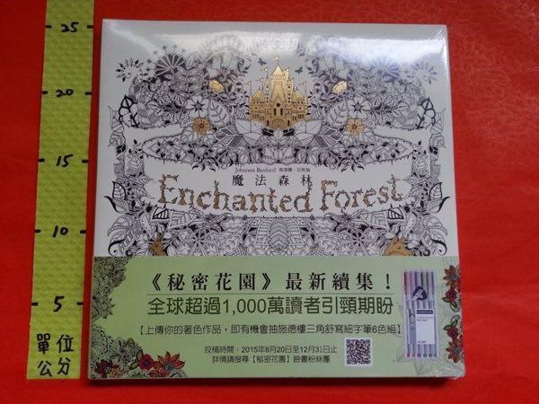 祕密花園 神秘的叢林 附短筆#色鉛筆組12色 新版 魔法森林 Enchanted Forest