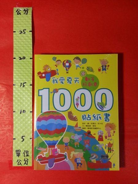 1000 貼紙書 我愛夏天 動手玩創意