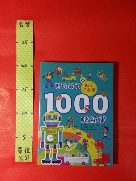 1000 貼紙書 男孩最愛 動手玩創意