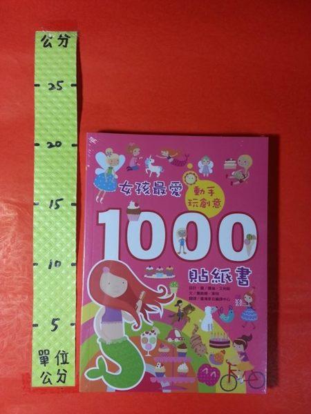 1000 貼紙書 女孩最愛 動手玩創意