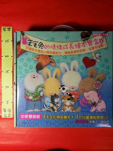 毛毛兔的情緒成長繪本寶盒 Ⅳ