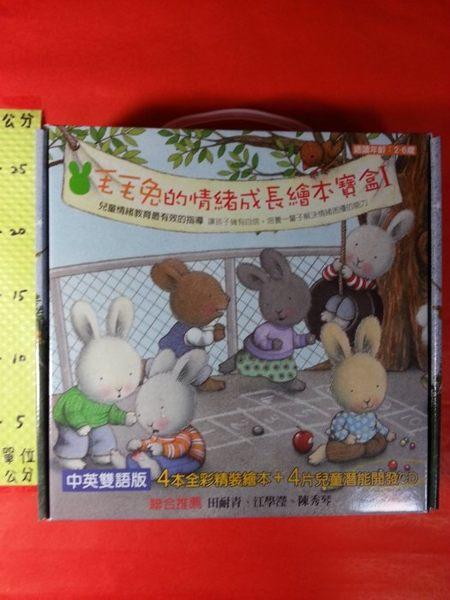 毛毛兔的情緒成長繪本寶盒 Ⅰ